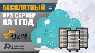 Бесплатный VPS/VDS сервер от Amazon на 1 год