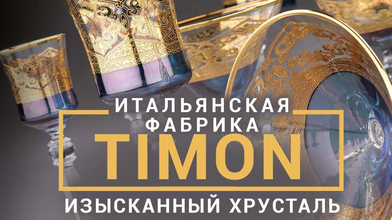 Изысканный хрусталь итальянской фабрики Timon в шоу-руме Antonovich Home