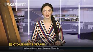 Випуск новин на ПравдаТут за 31.10.19 (20:30)