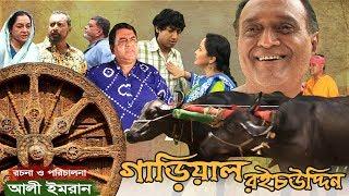 বিশেষ নাটক গাড়িয়াল রইচউদ্দিন || Eid Special Drama।।  || ভিন্ন ধারার নাটক || Full HD