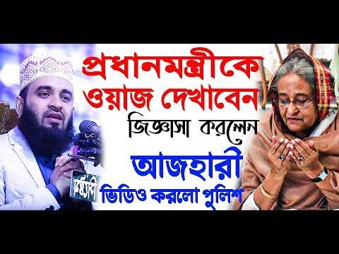 আজহারীর ওয়াজে প্রধানমন্ত্রী অবাক | ভিডিও করলো পুলিশ | Mizanur rahman azhari new waz 2020 | Tafsir tv
