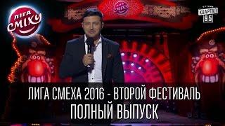 Лига Смеха 2016 - второй фестиваль, Одесса, часть первая   Полный выпуск - 5 марта 2016.