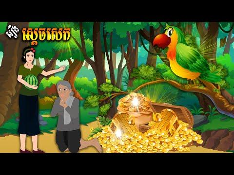 រឿង ស្តេចសេក | រឿងព្រេងខ្មែរ | NITEAN KOMA_Animation Education 2020