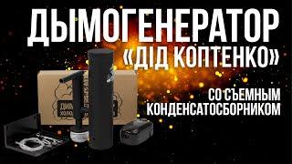 Дымогенератор для копчения Дид Коптенко 2,5л с конденсатосборником 2.0 от компании В Доме - видео
