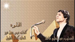 """مازيكا عبد الحليم حافظ """"الحلوه"""" بالكلمات جوده عاليه وصوت نقي تحميل MP3"""