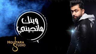 Khaled BoSakhar – wenak Ma Tejeni (Exclusive) |خالد بوصخر - وينك ما تجيني (حصريا) |2019 تحميل MP3