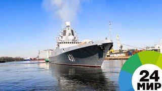 «Адмирала Касатонова» и «Гремящего» проводили в море на испытания - МИР 24