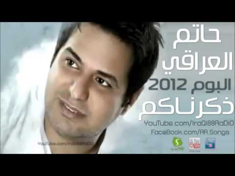 IRAQI AL SHA3LOMA HATEM MP3 TÉLÉCHARGER