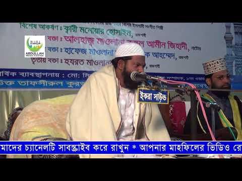Quran Tilawat Kari Saidul islam Asad download YouTube video