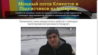 Интенсив - Мощный Поток Клиентов и Подписчиков из Instagram (Видео о Заработке в Интернете)