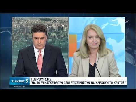 Επίδομα 800€ – Ανοίγει η πλατφόρμα για τις αιτήσεις | 23/03/2020 | ΕΡΤ