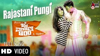 Rajasthani Pungi Official Video Song