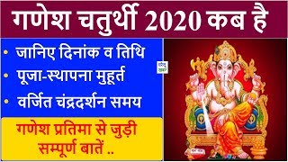 2020 गणेश चतुर्थी कब है | Ganesh Chaturthi 2020 Puja Muhurat | Ganesh Chaturthi 2020 Date Kab Hai - Download this Video in MP3, M4A, WEBM, MP4, 3GP
