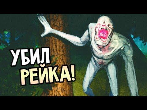 Rake Monster Hunter — УБИЛ РЕЙКА!