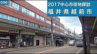 2017中心市街地探訪096・・福井県越前市