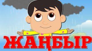 Жаңбыр | ҚАЗАҚША БАЛАЛАР ӘНДЕРІ | Казахские детские песни