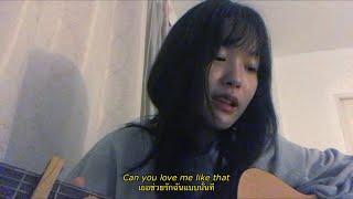 love me like that - Sam Kim (cover)
