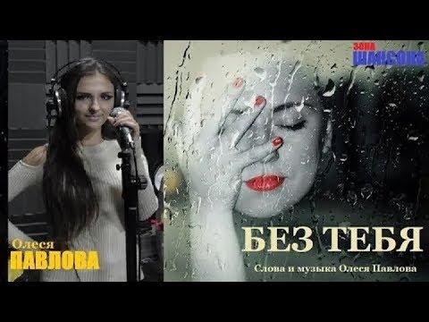 Олеся Павлова-Без тебя(сл. и муз.О.Павловой) Новинка 2017