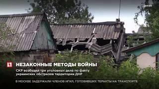 СКР возбудил три уголовных дела по факту украинских обстрелов территории ДНР