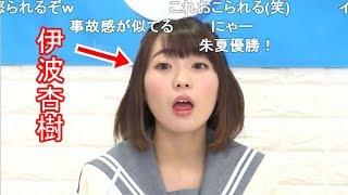 Aqoursメンバーの物真似をする斉藤朱夏、高槻かなこ、小林愛香