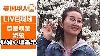 章莹颖案嫌犯取消心理鉴定 律师:非常不寻常【美国华人圈】