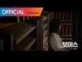 보이스 OST Part 2 김윤아 Yuna Kim 목소리 Voice MV