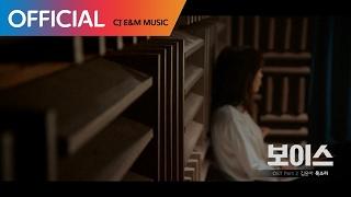 [보이스 OST Part 2] 김윤아 (Yuna Kim) - 목소리 (Voice) MV