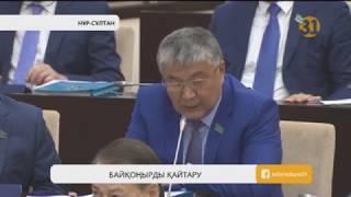 Сенат депутаттары Байқоңырды қайтару туралы бастама көтерді