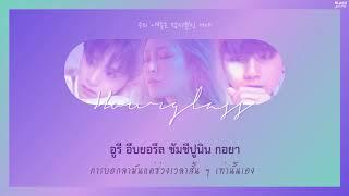 [Karaoke Thaisub] Hourglass (모래시계) ㅡ The Heal (더힐) Prod. Heize (헤이즈) | Wanna One (워너원)