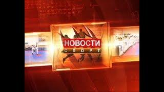 Новости. Спорт 05.12.2017