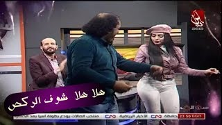 تحميل اغاني ردح ورقص انفلاقي جليله المغربيه على الهواء مباشرة مع زياد وكولات اله تفلش MP3