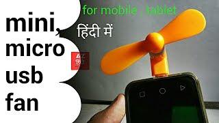 mini,micro usb fan for mobile ,tablet [hindi me ]