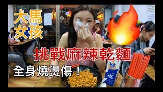 CHALLENGE | SPICY AS HELL !!! THE MOST SPICY NOODLES IN TAIWAN