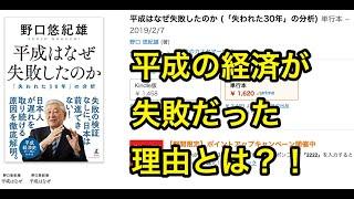 野口悠紀雄『平成はなぜ失敗したのか』キャリアアップ文章アドバイザー藤本研一の3分で分かる!ビジネス書のポイント