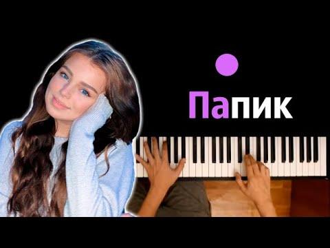 Zolotova - Папик ● караоке | PIANO_KARAOKE ● ᴴᴰ + НОТЫ & MIDI