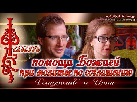 Факт помощи Божией при молитве по соглашению. Семья Владислава и Инны Кожиных