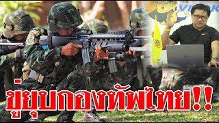 3750 #ขู่ยุบกองทัพไทย !! การเมืองระอุ แผ่นดินก็ไหว ขู่ทหารตึม รถถังพรึบ