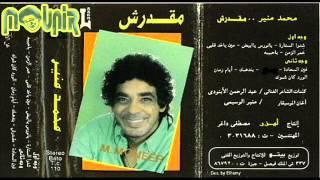 مازيكا محمد منير بندهك البوم مقدرش 1988 تحميل MP3