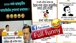 funny assamese facebook meme's video || TRBA ENTERTAINMENT ||