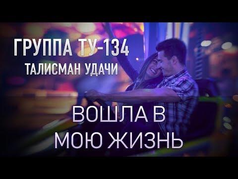 Группа ТУ-134 – Вошла в мою жизнь (2018)