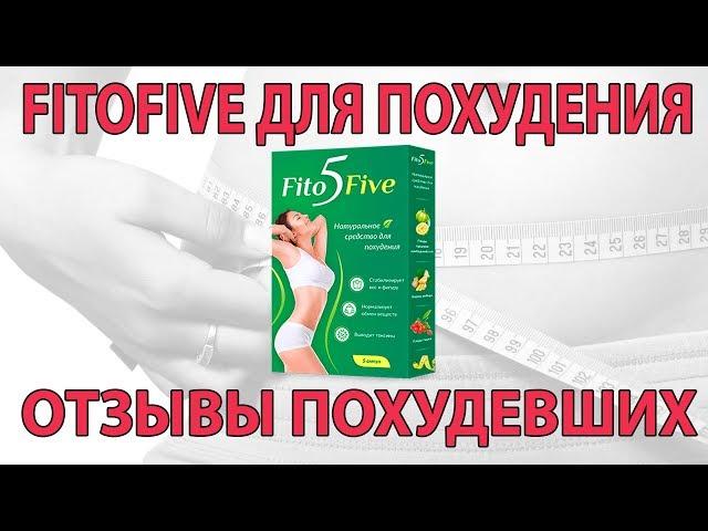 Видео FitoFive