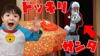 クリスマスドッキリ!サンタさんサプライズプレゼント!サンタクロースに会えた!?ChristmasSurpriseSanta