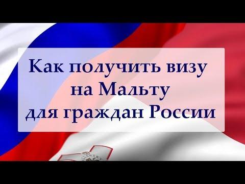 Как получить визу на Мальту для граждан России