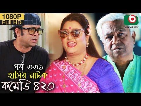 Download হাসির নতুন নাটক - কমেডি ৪২০ | Bangla Natok Comedy 420 EP 331 |AKM Hasan, Moushumi Hamid-Serial Drama HD Mp4 3GP Video and MP3