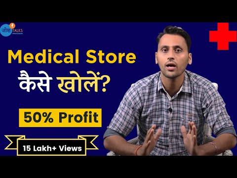 mp4 Medical Pharmacy, download Medical Pharmacy video klip Medical Pharmacy