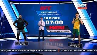 Анонс UFC 225 и боя Тайсона Фьюри на Матч ТВ