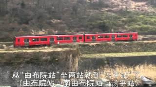 JR湯平駅降車