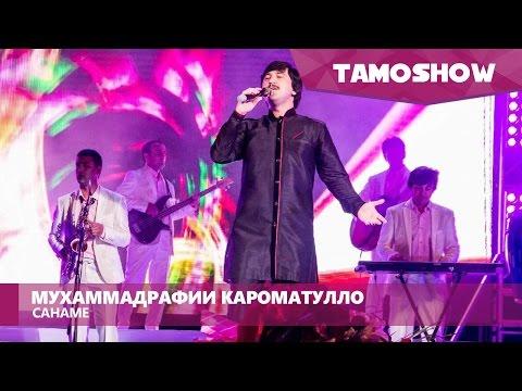 Мухаммадрафи Кароматулло - Санаме (2015)