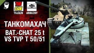 Bat.-Chatillon 25 t  против TVP T 50/51 - Танкомахач №56 - от ARBUZNY и TheGUN [World ofTanks]