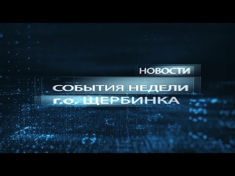 События недели г.о. Щербинка 28.09